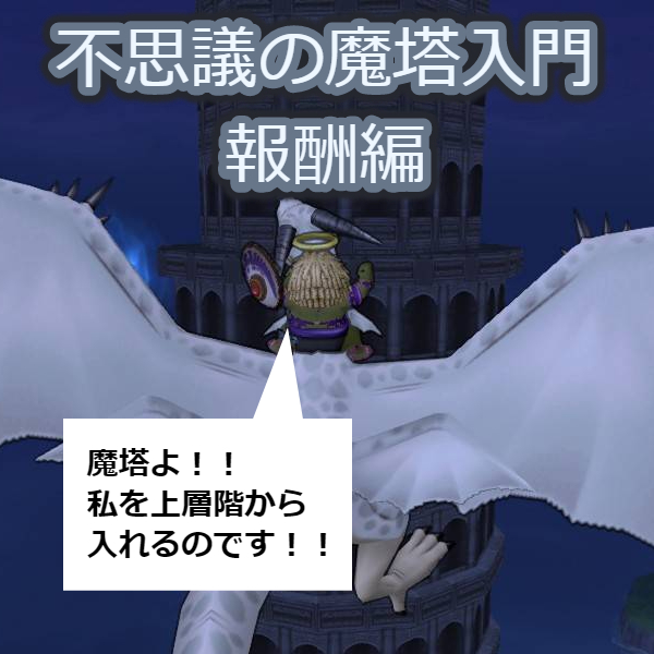 ドワーフ男と飛竜と不思議の魔塔